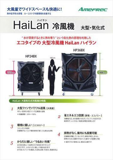 HaiLan 冷風機